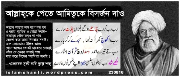 Bulle Shah regarding Allah edited