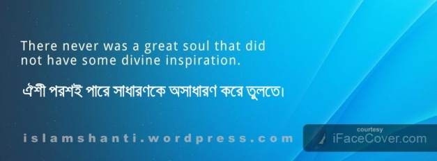Divine inspirations for the soul - Copy
