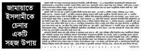 Hypocrisy of JI Bangladesh