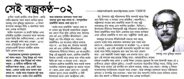 Secularism and Bangabandhu - Background (2)