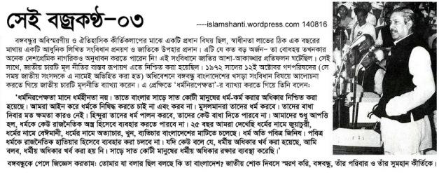 Secularism Bangabandhu Parliament speech