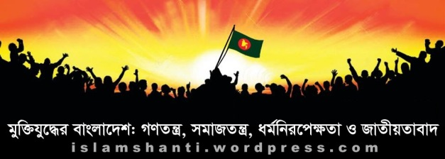 Spirit of Independent Bangladesh