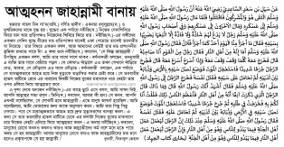 Suicide is Haraam Bukhari Kitabul Jihad - Copy (2)
