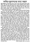amader-shomoy-september-6th-2016-page-02-copy