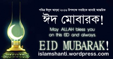 happy-eid-ul-azhaa-2016-copy-001