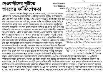 islami-rawadari_rabta-jalsa-2015-page-042-copy-2