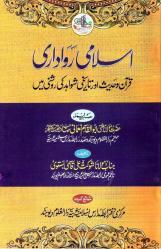 islami-rawadari_rabta-jalsa-2015