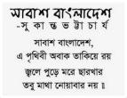 shabash-bangladesh-copy