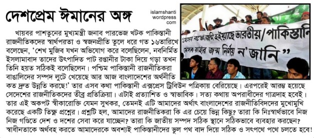 bangladeshi-patriotism-bg