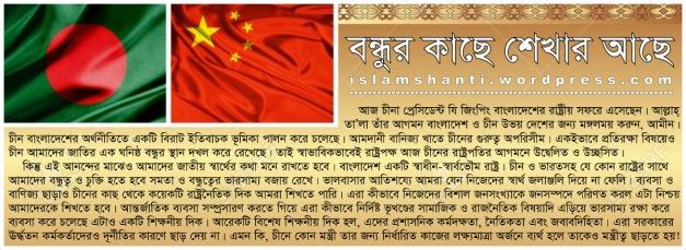 china-bangladesh-friendship-bg-2