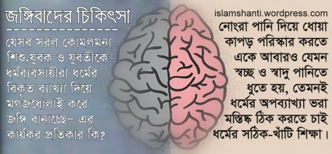 remedy-to-brain-washing-copy-2