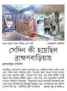 bangladesh-protidin-nov-02-2016