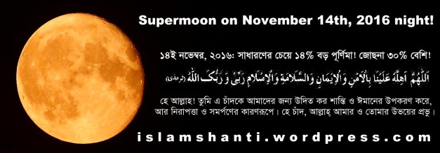 supermoon-on-14th-nov-2016