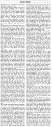 bangladesh-protidin-dec-25-2016-02