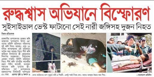bangladesh-protidin-dec-25-2016