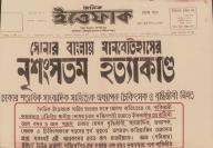 jamat-e-islamis-involvement