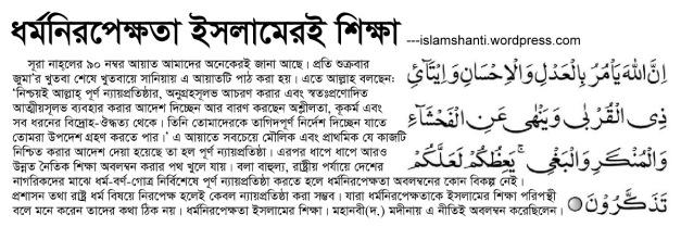 secularism-nahl-16-90