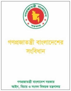 bd-constitution-2