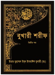 bukhari-vol-ii-cover-edited