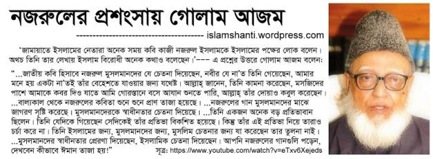 ghulam-azam-praises-national-poet-nazrul-islam-2