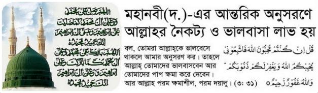highest-status-of-hazrat-muhammad-sa-aal-e-imran-31-final