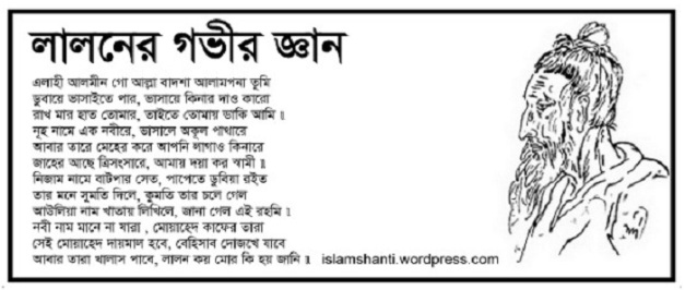 lalon-criticises-the-mullahs-bg-final